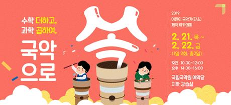 2019 어린이 국악기 제작 아카데미